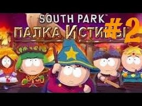 Монголы и Крысы South Park The Stick of Truth #2