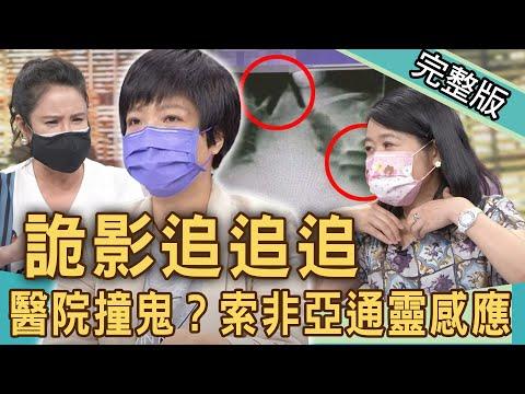 台灣-新聞挖挖哇-20210723 索非亞通靈感應!醫院之不可思議真實鬼故事!X光片裡的手哪裡來的?