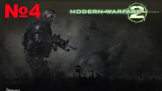 Прохождение Call of Duty: Modern Warfare 2. Часть 4 - Охота.