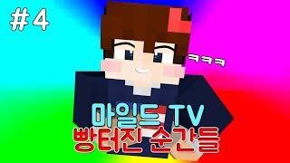 마일드TV 재미있었던 순간들!! 하이라이트 #4 마인크래프트 Minecraft [마일드]