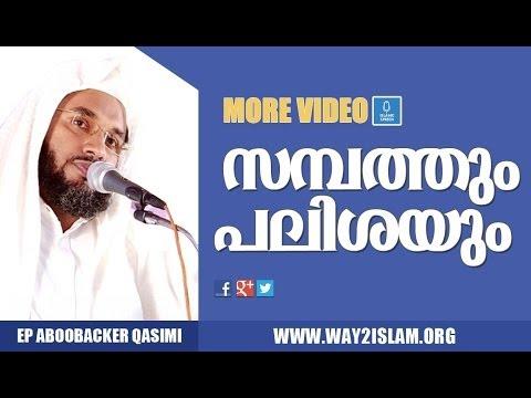 സന്പത്തും പലിശയും- Ep Aboobacker Moulavi video