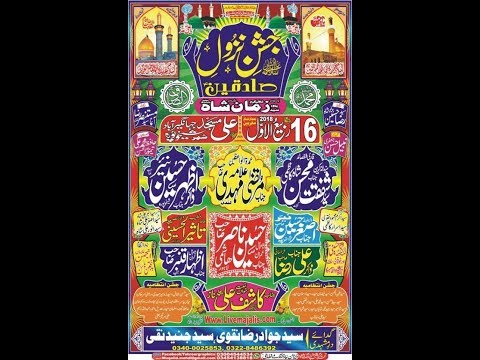 Live Jashan 16 Rabi ul Awal 2018 Imam Bargah Ali Masjid Sheikhupura (www.baabeaza.com)