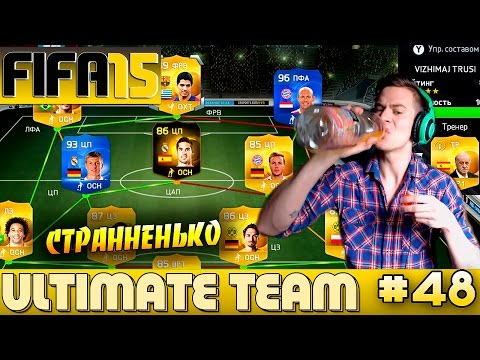 FIFA 15 ✪ ULTIMATE TEAM ✪ [#48] ( СТРАННЕНЬКО )