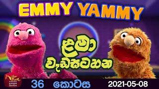 EMMY YAMMY | Episode 36|@Sri Lanka Rupavahini