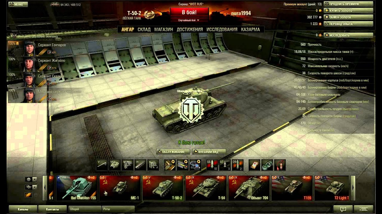 Продать танк за золото 13 фотография