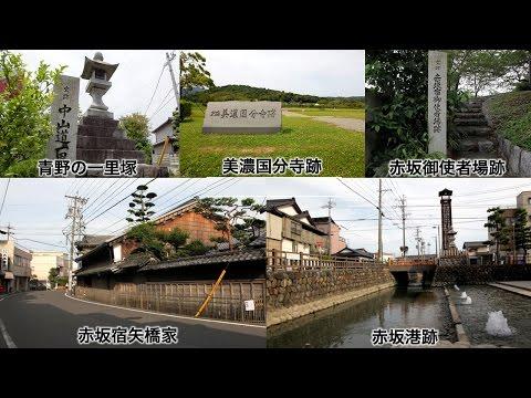 中山道赤坂宿
