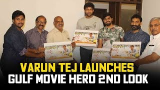 Varun Tej Launches Gulf Movie Hero 2nd Look | Latest Telugu Movie News