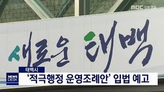 태백]'적극행정 운영조례안' 입법 예고