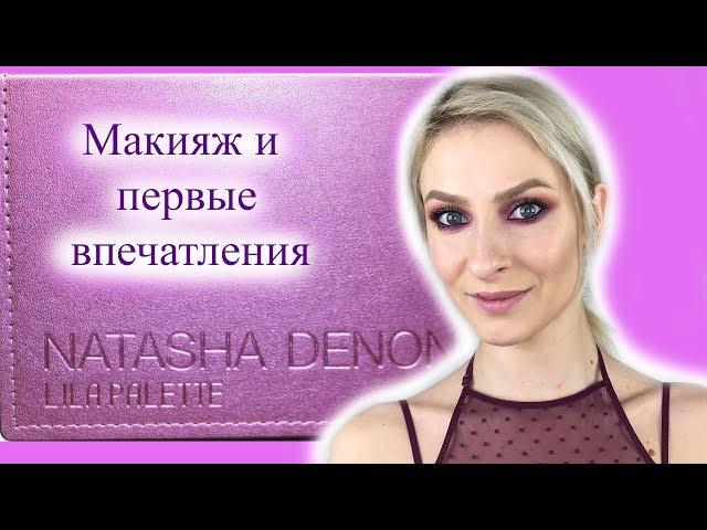 Макияж и первые впечатления от палетки Lila palette Natasha Denona и хайлайтера Amrezy