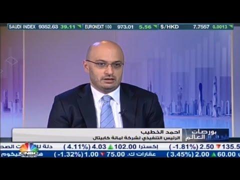 الرئيس التنفيذي في أمانة كابيتال أحمد الخطيب على قناة CNBC في مناقشة حول أهم تحركات الأسواق