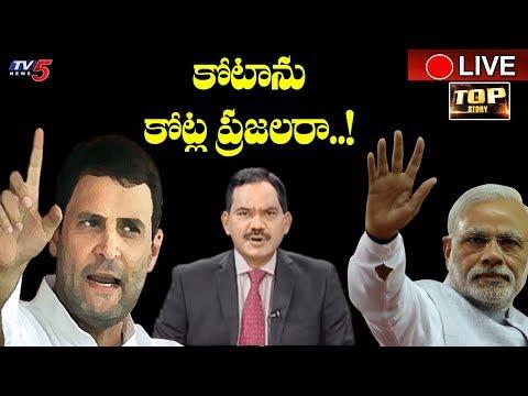 కోటాను కోట్ల ప్రజలరా ! | Top Story with Sambasivarao | TV5 Live News