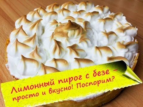 Лимонный пирог с безе - легендарный американский Lemon Meringue Pie