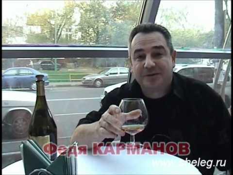 Федя Карманов поздравляет с юбилеем Михаила Шелега