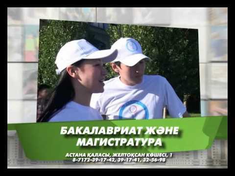 Университет Астана