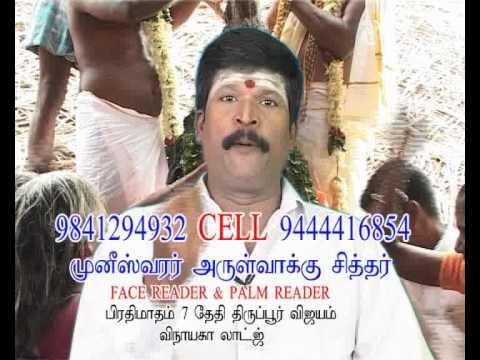 Muniswarar Arulvakku | Nallapa Neelakandan Arulvakku video