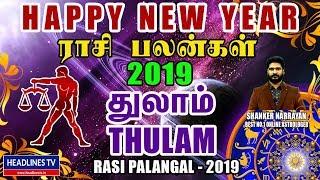 2019 New Year Rasi Palan Thulam | புத்தாண்டு ராசி பலன்கள் 2019 துலாம்  ராசி | 2019 Rasi Palan