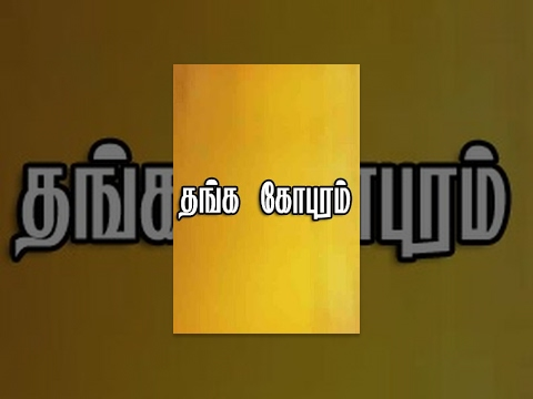 Thanga Gopuram video