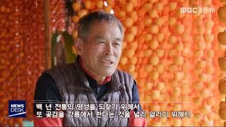 R) 영상리포트 '곶감이야기'