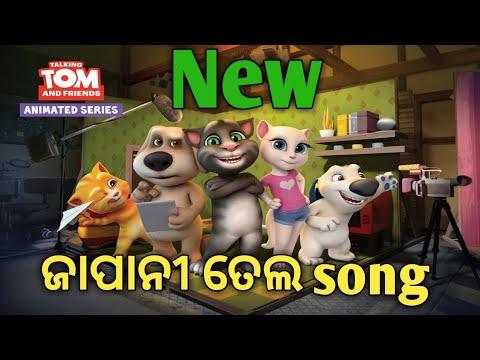 ଜାପାନୀ ତେଲ song|| New odia funny song