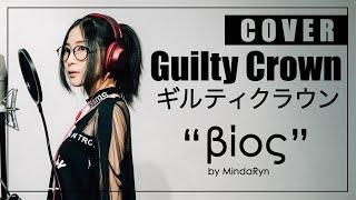 Guilty Crown - ???? / Bios (cover by MindaRyn)