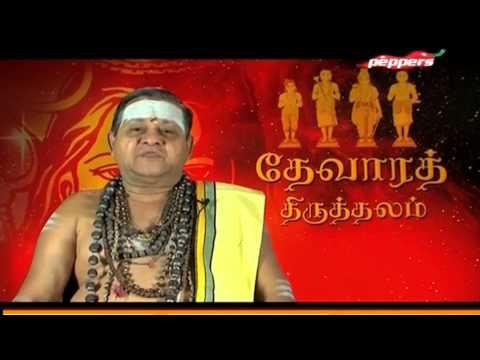 Nayanmars| Specialty of Periyapuranam - 75 |தேவாரத் திருத்தலம்
