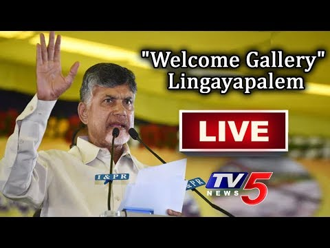 """Chandrababu LIVE   Commencement Ceremony Of The """"Welcome Gallery""""   Lingayapalem,Guntur District"""