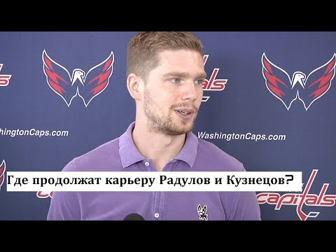 Где продолжат карьеру Радулов и Кузнецов? НХЛ | Новости хоккея