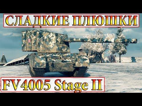 FV4005 Stage II  БАБАХА РАЗДАЁТ ПЛЮШКИ НА ХИМКАХ!