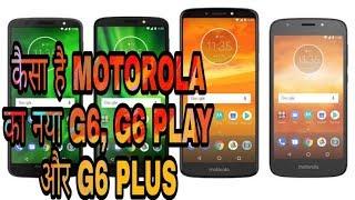 Motorola Moto G6 Plus, Moto G6 and Moto G6 Play Full Review
