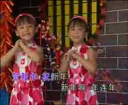 CHINESE NEW YEAR SONG 03