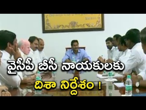 YS Jagan Meeting With YCP BC Leaders At Lotus Pond | Latest Political Updates | Indiontvnews