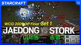 2009 WCG Grand Final Fifth day_ Final - StarCraft 1set : Jaedong vs Stork