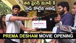 Prema Desam Movie opening | Akash Puri | Tollywood Latest News