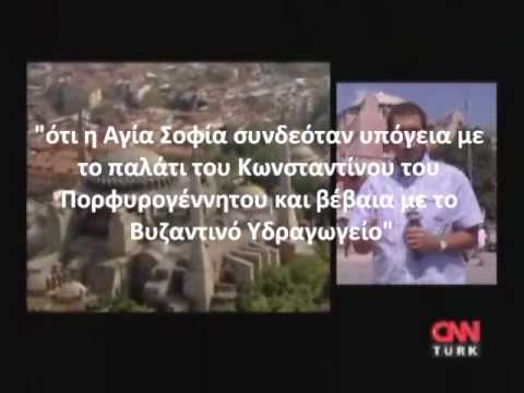 Novus Nota Agia Sofia
