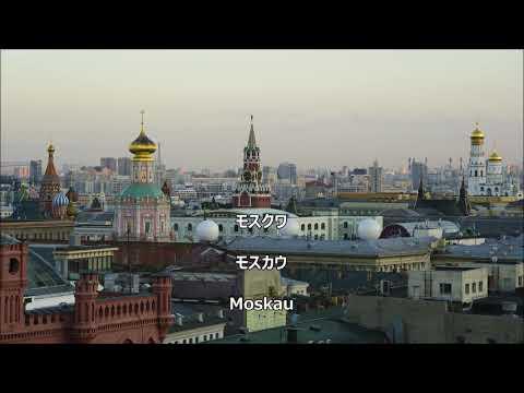 【和訳付き】もすかう - ヂンギスカン(カナ読み有) / Moskau— Dschinghis Khan