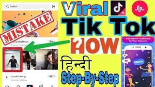 How to Viral Tik Tok Video ( 2018 ) Tricks Or Some Common Mistakes