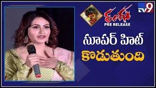 Nandini and Sanjana speech at Rangu Movie Pre Release