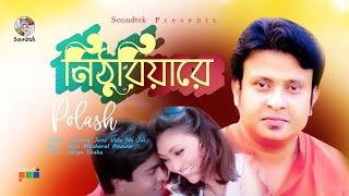 Polash - Nithuriyare   Ronger Maiya   Soundtek