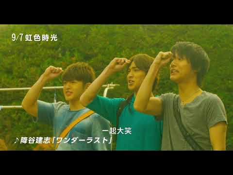 9/7【虹色時光】特報 戀愛篇
