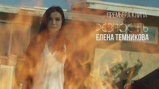 Елена Темникова - Ревность