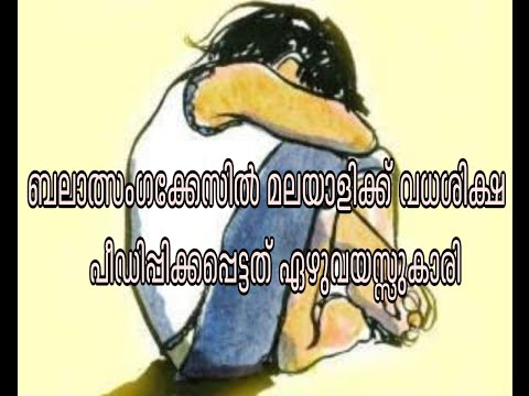 Rape Of School Girl: Death Sentence  For Gulf Malayali :asianet Gulf News video
