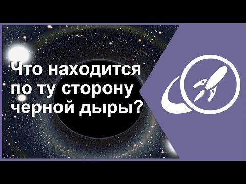 Что находится по ту сторону черной дыры? [Fraser Cain]