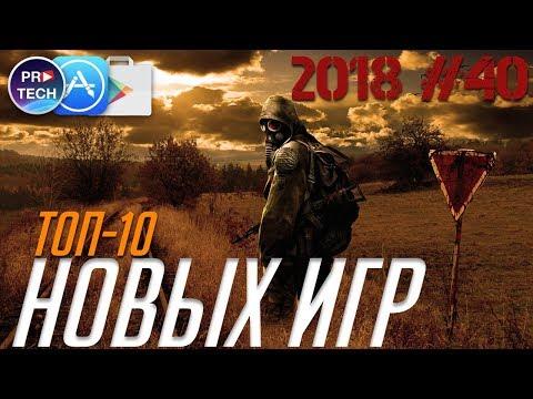 ТОП 10 лучших новых игр для iOS и Android 2018 (+ССЫЛКИ) | №40 ProTech