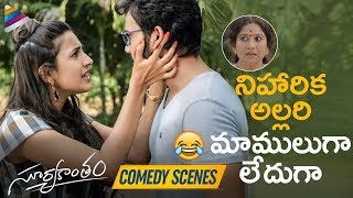 Niharika Konidela BEST COMEDY Scene | Suryakantham 2019 Latest Telugu Movie | Rahul Vijay