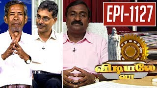 Vidiyale Vaa | Epi 1127 | 27/09/2017 | Kalaignar TV