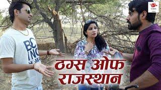 THUGS OF RAJASTHAN। राजस्थानी hariyanvi कॉमेडी।Om Sharma Prakash Jangir & Sonam,Comedy । Marwadi F।