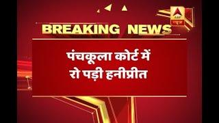 Honeypreet Cries Inside Panchkula Court