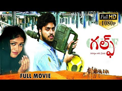Gulf latest telugu movie || Chetan maddineni | Dimple | Anil Kalyan