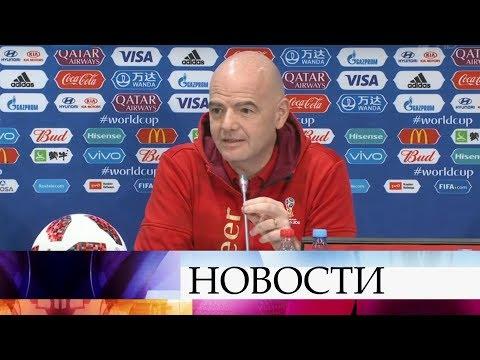 Джанни Инфантино назвал Чемпионат мира по футболу FIFA 2018 в России™ лучшим в истории.