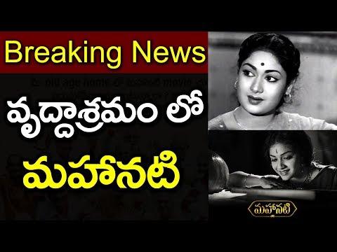Mahanati in Old Age Home | Savitri Biopic | Keerthy Suresh | Samantha #9RosesMedia